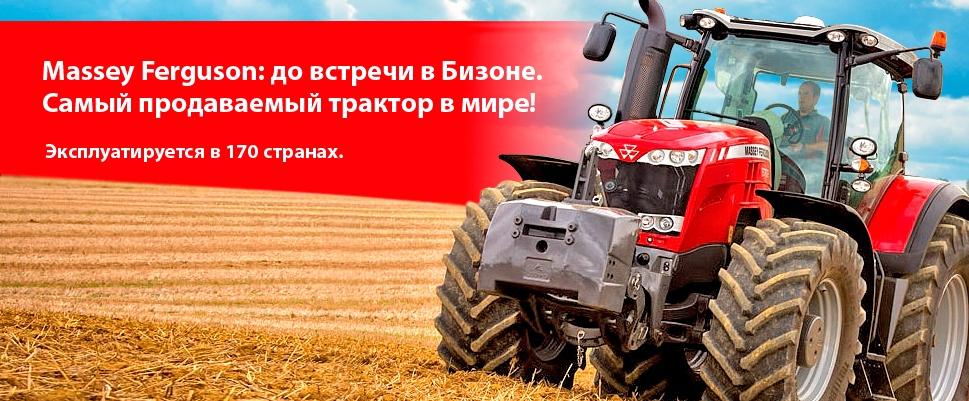 Massey Ferguson: до встречи в Бизоне. <br /> Самый продаваемый трактор в мире теперь на юге России.